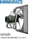 鎌倉製作所 ユニットファン 安全増防爆形 UF-75PA モーター仕様:3φ・200V・6P・1.5kW 周波数選択 ファン径:75cm [送料別途お見積り]