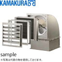鎌倉製作所 給気ユニットファン ヒータ・ヒータ・フィルタ付 標準形 UFH-50PF モーター仕様:3φ・200V・6P・0.4kW 周波数選択 ファン径:50cm