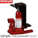 マサダ製作所 日本製 爪付油圧ジャッキ MHC-1.2T 標準タイプ油圧式ジャッキ 【在庫有り】【あす楽】