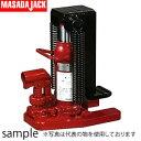 マサダ製作所 爪付油圧ジャッキ MHC-2RS-2 リターンスプリング付油圧式ジャッキ 2.0t【在庫有り】【あす楽】