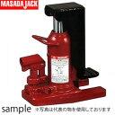 マサダ製作所 日本製 爪付油圧ジャッキ MHC-3T 標準タイプ油圧式ジャッキ 3.0t【在庫有り】【あす楽】