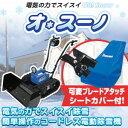 sasaki ER-801 充電式電動ラッセル除雪機 オスーノ スタンダードモデル 【専用カバー 可変ブレードアタッチ付】
