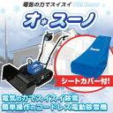 sasaki ER-801 充電式電動ラッセル除雪機 オスーノ スタンダードモデル 【専用カバー付】