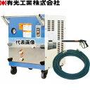有光工業 モーター高圧洗浄機 TA-3H3 50Hz(IE3) 三相200V 中型洗浄機