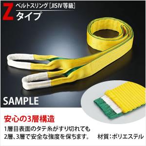 田村総業 一般玉掛け用ベルトスリング (ナイロンスリング) Z-4E-75X12.5m 両端アイ形(E形) 最大使用荷重3.2t洗練された技術