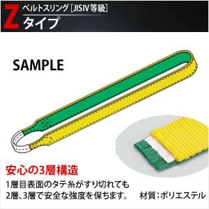 田村総業 一般玉掛け用ベルトスリング (エンドレス形ナイロンスリング) Z-4N-75X6.25m 【選択された材料】