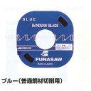 フナソー バンドソー コンターマシン用バンドソー ブルー(B) 幅8 厚0.635 ピッチ32