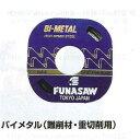 フナソー バンドソー コンターマシン用バンドソー バイメタル(G) 幅8 厚0.9 ピッチ8