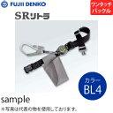 藤井電工 SRN-OT599-BL4 一本つり専用/織ロープ巻取り式 SRリトラ安全帯 カラー:BL4(ブルー)