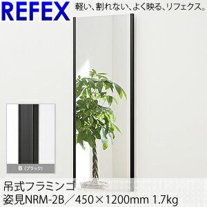 リフェクス割れない軽量な鏡吊式フラミンゴNRM-2B[ブラック]450×1200mm1.7kg
