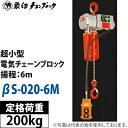 象印 超小型電動チェーンブロック 100V βS-020-6M BS-K2060 200kg×6M【在庫有り】【あす楽】