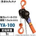 象印 日本製 強力レバーホイスト YA-100 1t×1.5M 【レバーブロック】【在庫有り】【あす楽】