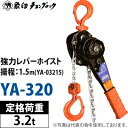 象印 強力レバーホイスト YA-320 3.2t×1.5M 【レバーブロック】