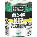 ■コニシ K17 1kg(缶) #41327〔品番:K17-1〕[TR-4859766]