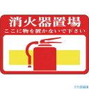 ■緑十字 路面用標識 消火器置場・ここに物を 300×450 軟質エンビ 裏面糊付〔品番:101019〕