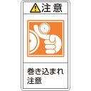 ■緑十字 PL警告ステッカー 注意・巻き込まれ注意 70×38MM 10枚組 〔品番:203226〕取寄
