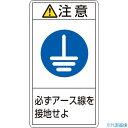 ■緑十字 PL警告ステッカー 注意・必ずアース線を接地せよ 70×38MM 10枚組 〔品番:203239〕