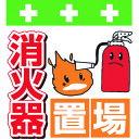 ■SHOWA 単管シート ワンタッチ取付標識 イラスト版  消火器置場〔品番:T-038〕[TR-8193980]
