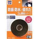 ■ソフト99 防振・防水ブチルテープ《50個入》〔品番:09210〕[TR-8207101×50]