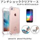 iphone XS iphoneX iphone7 iphone8 iphone7Plus iphone8Plus クリアケース 強化ガラスフィルム 操作簡単タッチペン セット 送料無料 特殊構造 衝撃吸収 iphoneをガード