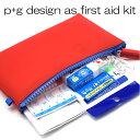 ファーストエイドキット in NUU p+g design as first aid kit 応急手...