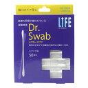滅菌綿棒 Dr.Swab(ドクタースワブ) キズケア用 50本入 4点までメール便配送対応