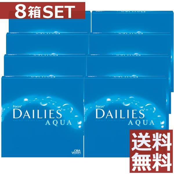 【処方箋不要】デイリーズアクア【90枚入り】×8...の商品画像