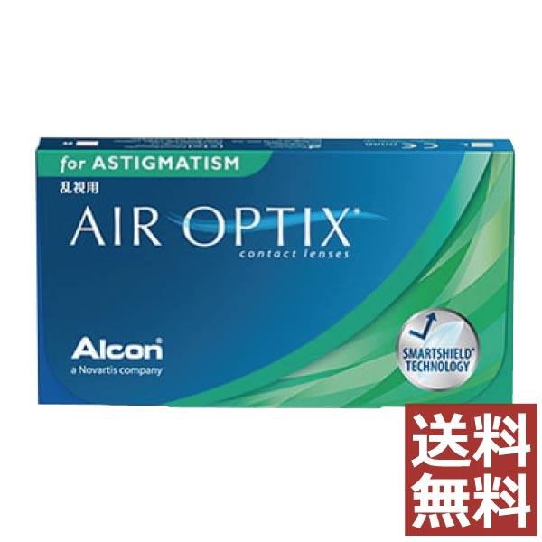 処方箋不要エアオプティクス乱視用×1箱トーリック送料無料アルコン(チバビジョン)ASTIGMATIS