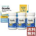 【送料無料】ボシュロム オキュバイト + ルテイン ロイヤルパック 90粒×3本【オキュバ
