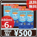 コンプリートダブルモイスト(480ml)×6本