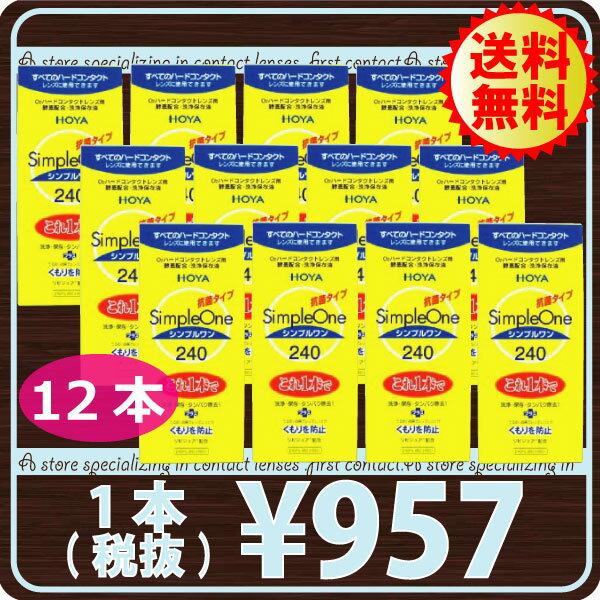 (後払OK)HOYA【ホヤ】シンプルワン 240ml×12本【送料無料】【ハード】【O2】