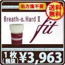【送料無料】東レ ブレスオーハード2【フィット】×1枚 【O2】【ハードコンタクトレ