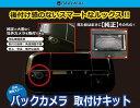 日産 モコ (MG33S)バックカメラ取付キット...