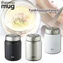 【クリスマスラッピング中】【NEW】thermo mug サーモマグ TNK13-50 Tank food container タンク フードコンテナ THERMOS サーモス