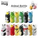 【クリスマスラッピング中】【NEW】thermo mug サーモマグ 5155AM 5156AM Animal Bottle アニマルボトル THERMOS サ...