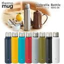 【クリスマスラッピング中】【NEW】thermo mug サーモマグ UB15-30 Umbrella Bottle アンブレラボトル THERMOS サーモス