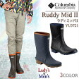 【NEW】COLUMBIA コロンビア YU3721 RUDDY MID II ラディ ミッド 2 レインブーツ ブーツ レインウェア メンズ レディース【父の日】