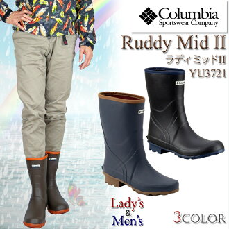 COLUMBIA Colombia YU3473 RUDDY MID 2013 summer edition ラディミッド unisex specs Colombia rain boots short boots Radi rady rain shoes