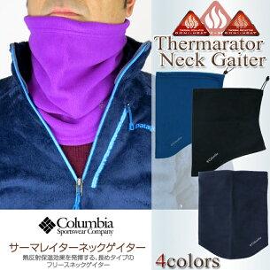 コロンビア Thermarator サーマレイター ネックゲイター ネックウォーマー