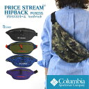 【10%OFF!】COLUMBIA コロンビア PU8235 PRICE STREAM HIPBAG...