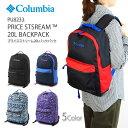 【30 OFF 】コロンビア リュック COLUMBIA PU8233 PRICE STREAM 20L BACK PACK プライスストリーム 20リットル バックパック