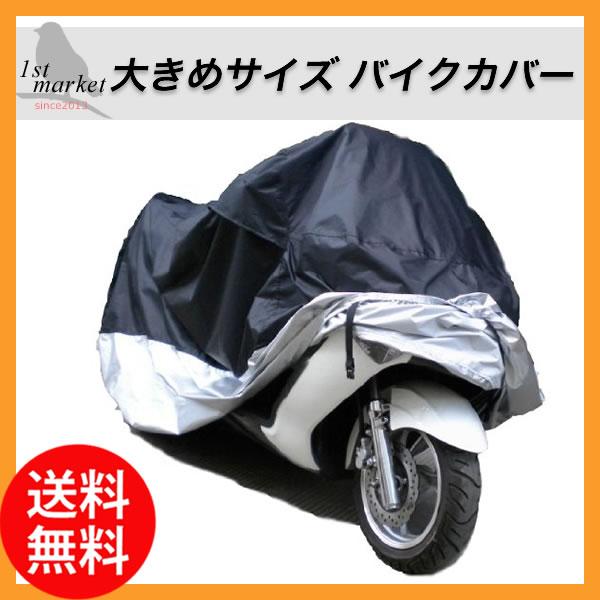 XXL大き目サイズバイクカバー単車カバー耐熱バイク単車カバー防水バイク用アクセサリバイク用品車体カバ