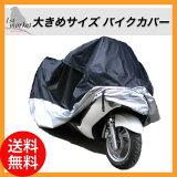 05P03Dec16 XXL 大き目サイズ バイクカバー 単車カバー 耐熱 バイク 単車 カバー 防水 バイク用アクセサリ バイク用品 車体カバー 防塵 UV 紫外線 カット コンパクト ツートンカラー ポリエステル 溶けない