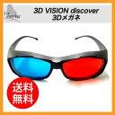 3D VISION discover 3Dメガネ グラス レンズカラー レッド ブルー 3Dめがね アナグリフ メガネ 眼鏡 黒 映画鑑賞 ゲーム おもしろ メンズ 保護メガネ パソコン PC レディース 子供