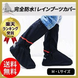完全防水 レインブーツ カバー ブーツ 雨具 靴 長靴 レインブーツカバー レインウェア ブーツカバー 防水 長ぐつ 雨 雨よけ