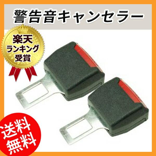 シートベルトキャンセラー 黒 2個セット シートベルト キャンセラー トヨタ スバル 警告…...:firstmarket:10000105