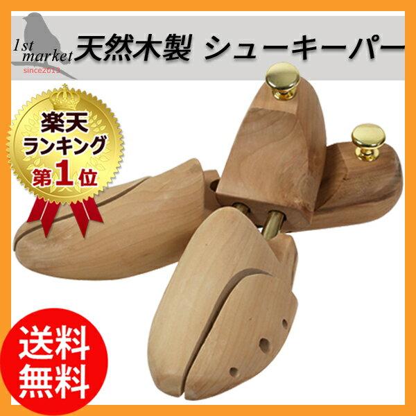 シューキーパー 天然木製 25.0cm-26.5cm 39/40サイズ シューツリー 木製 シューズキーパー ブーツキーパー メンズ靴 メンズ シューズ 靴 ブーツ シューパーツ ウッド 除湿 防臭 防湿