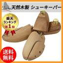 05P03Dec16 シューキーパー 天然木製 25.0cm-26.5cm 39/40サイズ シューツリー 木製 シューズキーパー ブーツキーパー メンズ靴 メ...