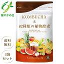 【3袋セット】コンブチャと82種類の植物酵素 コンブチャ こ...