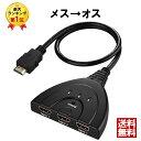 3HDMI to HDMI メス→オス HDMI切替器 セレクター 変換 変換アダプタ 分配器 光デジタル ディスプレイ モニタ ケーブル 3ポート 3D対応 レコーダー パソコン PS3 Xbox 3入力 1出力 周辺機器